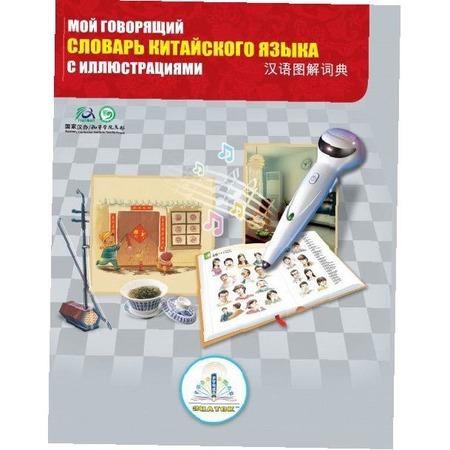 Купить Книга для говорящей ручки Знаток «Мой говорящий словарь китайского языка»