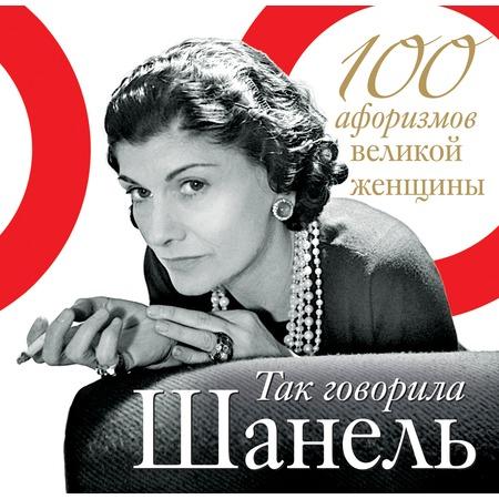 Купить Так говорила Шанель. 100 афоризмов великой женщины