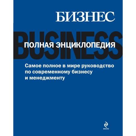 Купить Бизнес. Полная энциклопедия