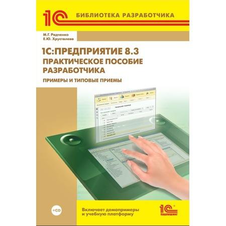 Купить 1С:Предприятие 8.3. Практическое пособие разработчика. Примеры и типовые приемы (+CD)