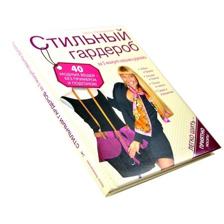 Купить Книга «Стильный гардероб за 5 минут своими руками»