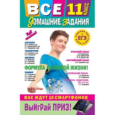 Купить Все домашние задания. 11 класс. Решения, пояснения, рекомендации