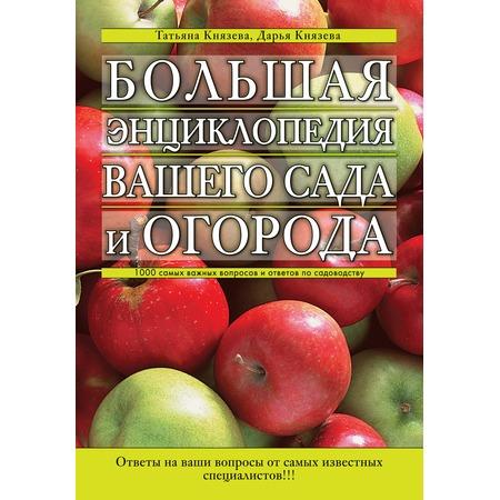 Купить Большая энциклопедия вашего сада и огорода