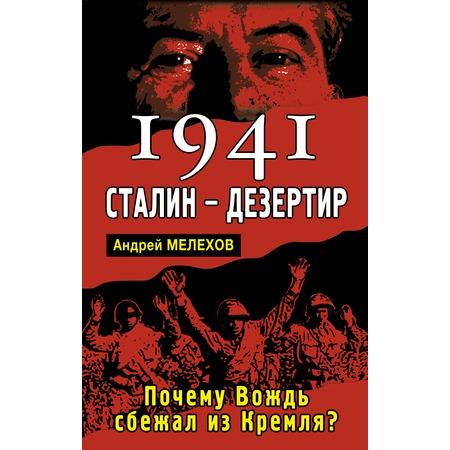 Купить 1941. Сталин - дезертир. Почему Вождь сбежал из Кремля?