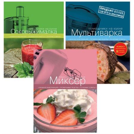 Купить Комплект книг «Помощники на кухне»