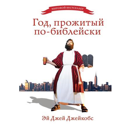 Купить Год, прожитый по-библейски