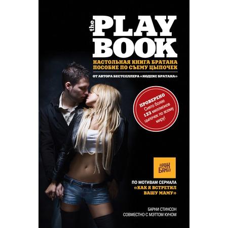 Купить The Playbook. Настольная книга братана