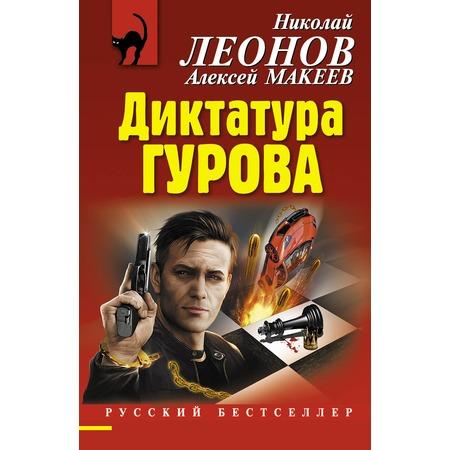 Купить Диктатура Гурова