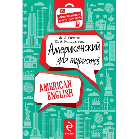 Купить Американский для туристов