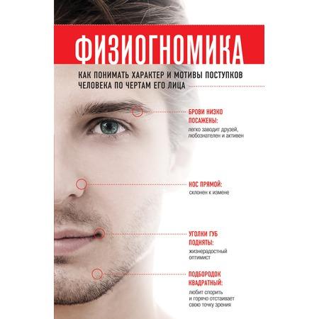 Купить Физиогномика. Как понимать характер и мотивы поступков человека по чертам его лица