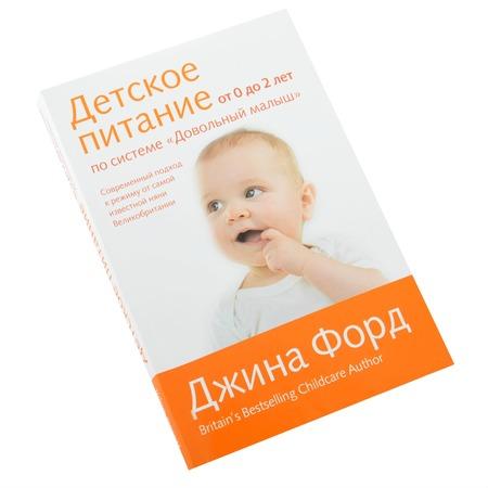 """Купить Детское питание от 0 до 2 лет по системе """"Довольный малыш"""""""