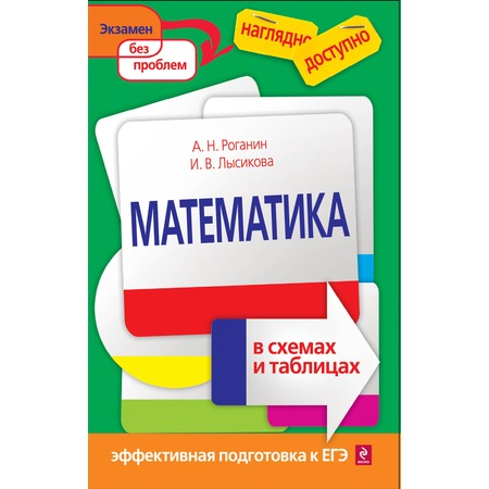 Купить Математика в схемах и таблицах