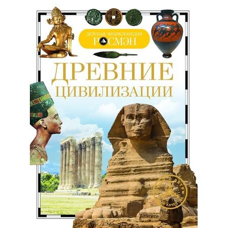 Купить Древние цивилизации