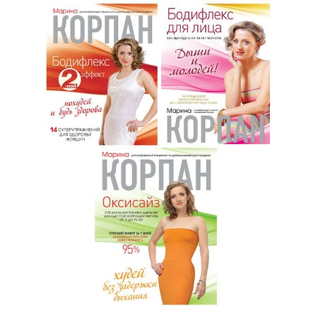 Купить Комплект книг Марины Корпан