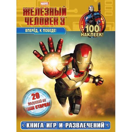 Купить Железный человек 3. Вперед, к победе! Книга игр и развлечений (+ наклейки)
