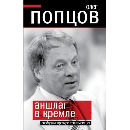 Купить Аншлаг в Кремле. Свободных президентских мест нет