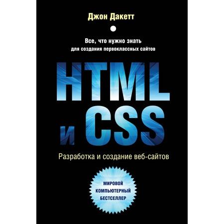 Купить HTML и CSS. Разработка и дизайн веб-сайтов (+CD)