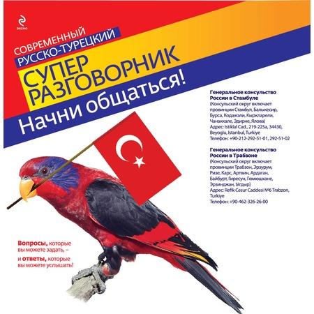 Купить Начни общаться! Современный русско-турецкий суперразговорник
