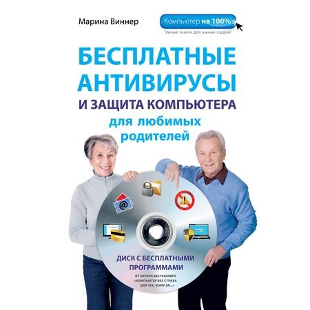 Купить Бесплатные антивирусы и защита компьютера для любимых родителей (+DVD)