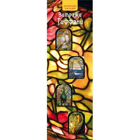 Купить Витражи Тиффани. 4 магнитные закладки