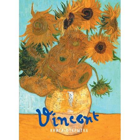 Купить Ван Гог Винсент. Шедеры живописи. Книга-открытка