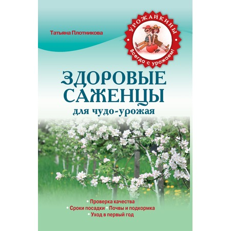 Купить Здоровые саженцы для чудо-урожая