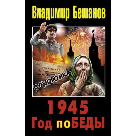 1941 СТАЛИН ДЕЗЕРТИР ПОЧЕМУ ВОЖДЬ СБЕЖАЛ ИЗ КРЕМЛЯ СКАЧАТЬ БЕСПЛАТНО
