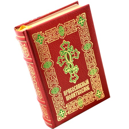 Купить Православный молитвослов