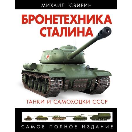 Купить Бронетехника Сталина. Танки и самоходки СССР