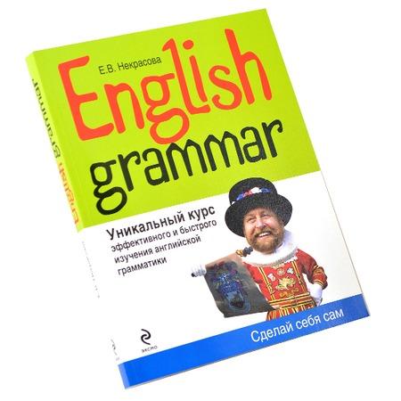Купить English Grammar. Уникальный курс эффективного и быстрого изучения английской грамматики