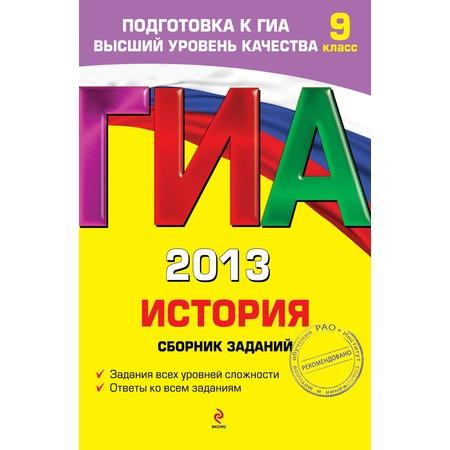 Купить ГИА-2013. История. Сборник заданий. 9 класс