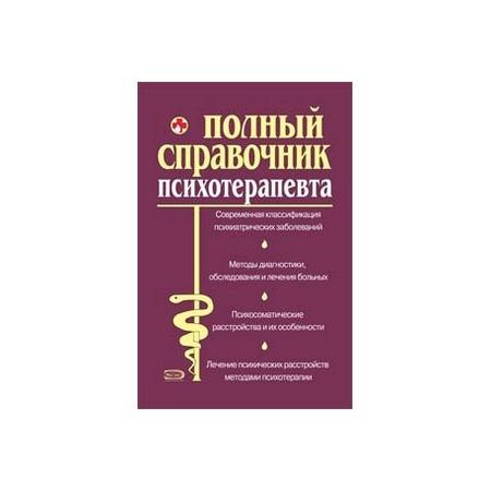 Купить Полный справочник психотерапевта