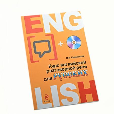 Купить Курс английской разговорной речи для русских (+CD)
