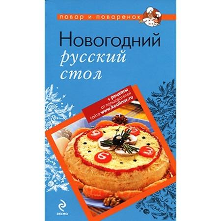 Купить Новогодний русский стол
