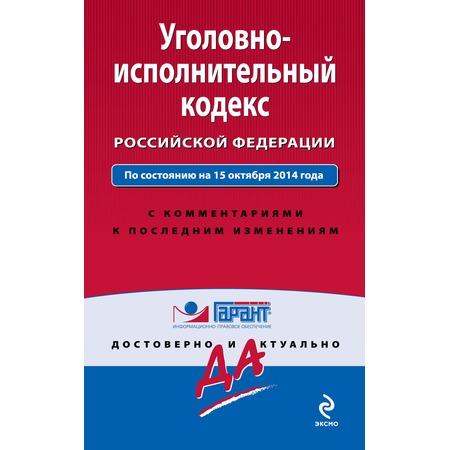 Купить Уголовно-исполнительный кодекс Российской Федерации. По состоянию на 15 октября 2014 года. С комментариями к последним изменениям