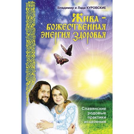 Купить Жива – божественная энергия здоровья. Славянские родовые практики исцеления