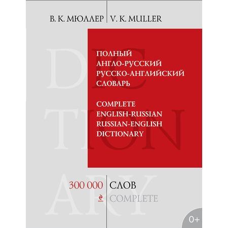 Купить Полный англо-русский русско-английский словарь. 300 000 слов и выражений