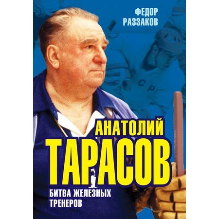 Купить Анатолий Тарасов. Битва железных тренеров