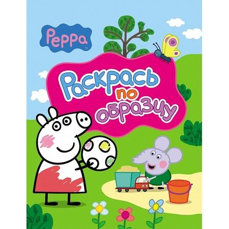 Купить Свинка Пеппа. Раскрась по образцу