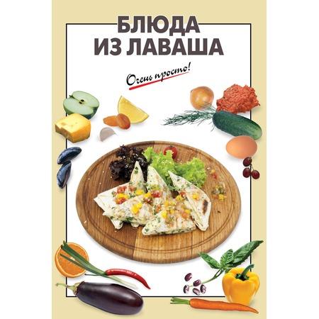 Купить Блюда из лаваша