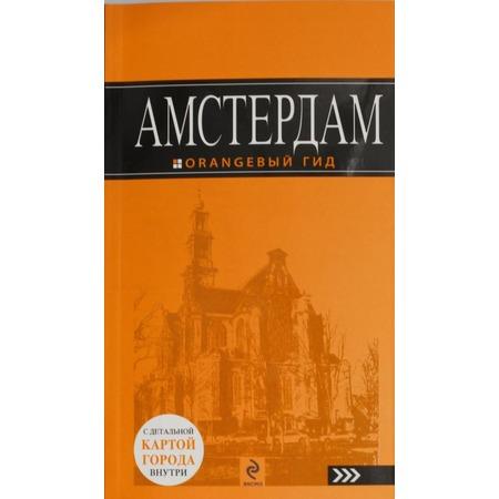 Купить Амстердам. Путеводитель (+карта)