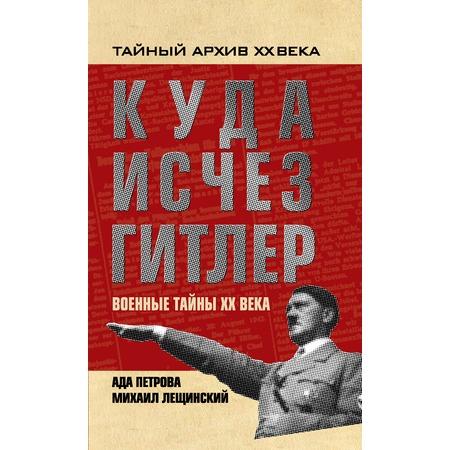 Купить Куда исчез Гитлер, или военные тайны ХХ века