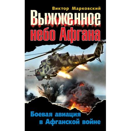 Купить Выжженное небо Афгана. Боевая авиация в Афганской войне