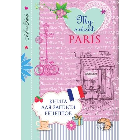 Купить My sweet Paris. Книга для записи рецептов