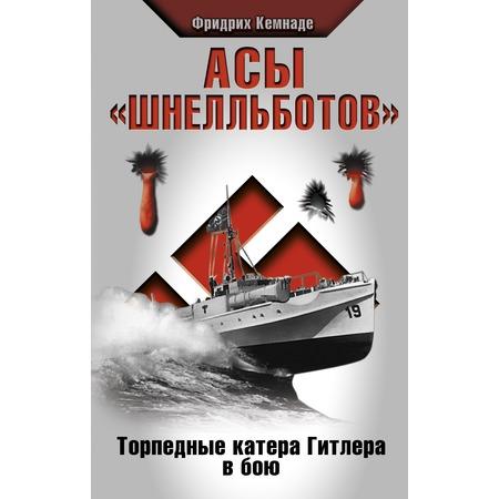 Купить Асы «шнелльботов». Торпедные катера Гитлера в бою