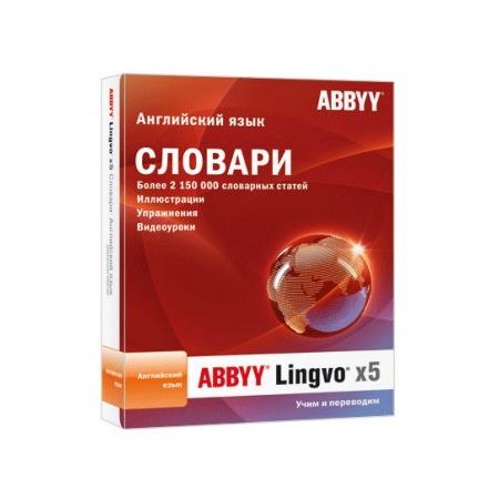 Купить Программное обеспечение ABBYY Lingvo x5 «Английский язык». Домашняя версия (box)