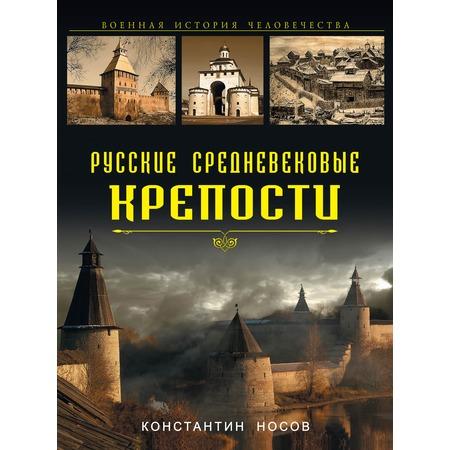 Купить Русские средневековые крепости