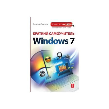 Купить Краткий самоучитель Windows 7
