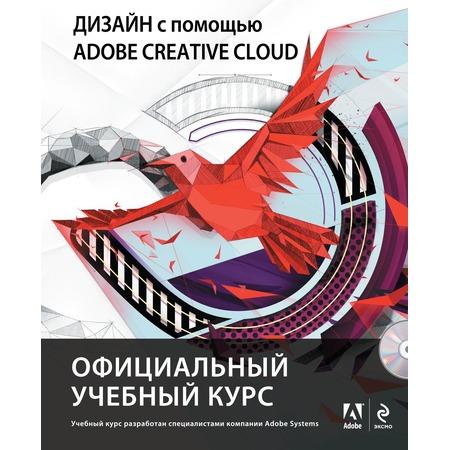 Купить Дизайн с помощью Adobe Creative Cloud. Официальный учебный курс (+DVD)