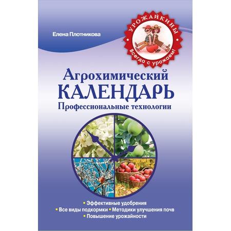 Купить Агрохимический календарь. Профессиональные технологии